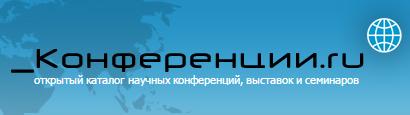 conferencii.ru